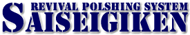 SAISEIGIKEN-再生技研-|磨き・コーティング施工